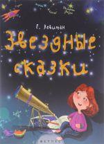 Обложка: Звездные сказки. Моя первая книжка по астрономии