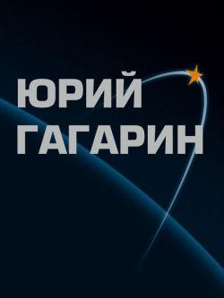 Юрий Гагарин. Альбом