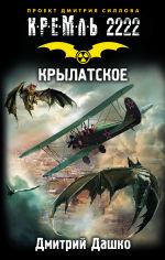 Обложка: Кремль 2222. Крылатское