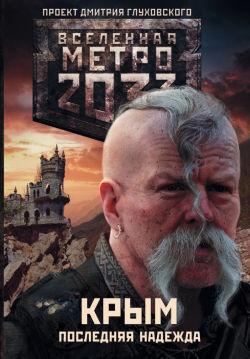 Метро 2033. Крым. Последняя надежда