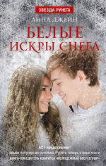 Обложка: Белые искры снега