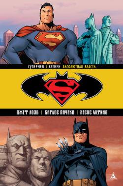Супермен / Бэтмен. Книга 3. Абсолютная власть