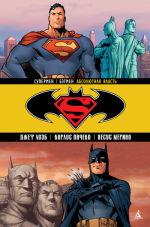 Обложка: Супермен / Бэтмен. Книга 3. Абсолютная власть