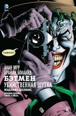 Обложка: Бэтмен. Убийственная шутка