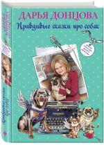 Обложка: Правдивые сказки про собак