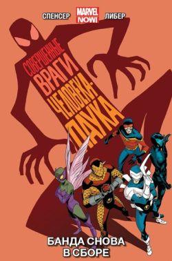 Совершенные враги Человека-Паука. Банда снова в сборе