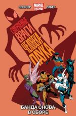 Обложка: Совершенные враги Человека-Паука. Банда снова в сборе