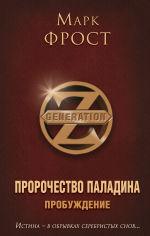 Обложка: Пророчество Паладина. Пробуждение