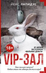 Обложка: Vip-зал