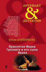 Обложка: Проклятие Ивана Грозного и его сына Ивана