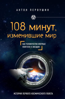 108 минут, изменившие мир
