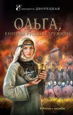 Обложка: Ольга, княгиня русской дружины