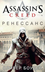 Обложка: Assassin's Creed. Ренессанс