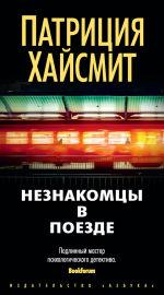 Обложка: Незнакомцы в поезде