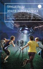 Обложка: Пришельцы. Земля завоеванная