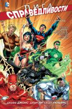Обложка: Лига справедливости. Книга 1. Начало
