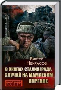 В окопах Сталинграда. Случай на Мамаевом кургане