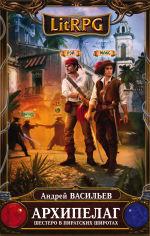 Обложка: Архипелаг. Книга 1. Шестеро в пиратских широтах