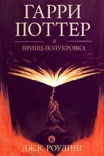 Обложка: Гарри Поттер и принц-полукровка