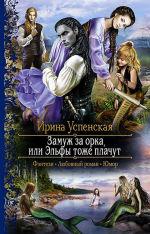 Обложка: Замуж за орка, или Эльфы тоже плачут