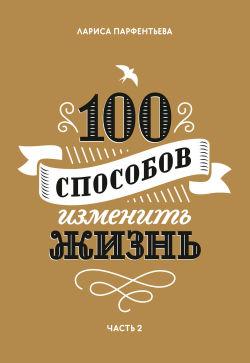 100 способов изменить жизнь. Часть 2