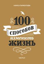 Обложка: 100 способов изменить жизнь. Часть 2