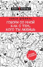 Обложка: Говори со мной как с тем, кого ты любишь