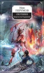 Обложка: Охотники. Пророчества Разрушения