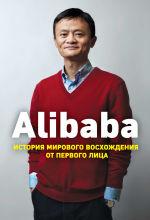 Обложка: Alibaba. История мирового восхождения от первого лица