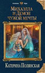 Обложка: Михаэлла и Демон чужой мечты