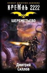 Обложка: Кремль 2222. Шереметьево