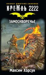 Обложка: Кремль 2222. Замоскворечье
