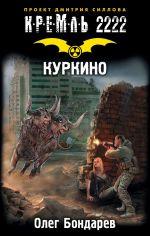 Обложка: Кремль 2222. Куркино