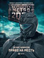 Обложка: Метро 2033. Право на месть