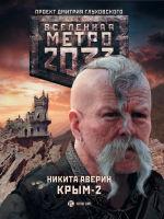 Обложка: Метро 2033. Крым-2. Остров Головорезов