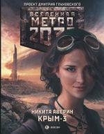 Обложка: Метро 2033: Крым-3. Пепел империй