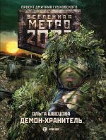 Обложка: Метро 2033: Демон-хранитель