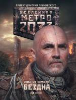 Обложка: Метро 2033. Бездна