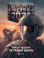 Обложка: Метро 2033. Летящий вдаль