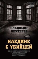 Обложка: Наедине с убийцей. Об экспериментальном психологическом исследовании преступников