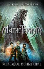 Обложка: Магистериум. Книга 1. Железное испытание