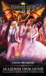 Обложка: Урок восьмой: Как выйти замуж за темного лорда