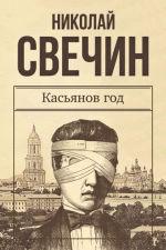 Обложка: Касьянов год