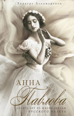 Обложка: Анна Павлова. Десять лет из жизни звезды русского балета