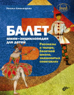 Обложка: Балет. Мини-энциклопедия для детей.