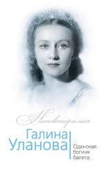 Обложка: Галина Уланова. Одинокая богиня балета