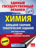 Обложка: ЕГЭ. Химия. Большой сборник тематических заданий по химии для подготовки к ЕГЭ