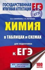 Обложка: ЕГЭ. Химия в таблицах и схемах. 10-11 классы