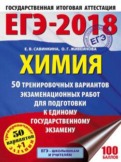 ЕГЭ-2018. Химия. 50 тренировочных вариантов экзаменационных работ для подготовки к единому государственному экзамену