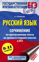 Обложка: ЕГЭ. Русский язык. Сочинение по прочитанному тексту на уроках в старших классах и ЕГЭ. 9-11 классы